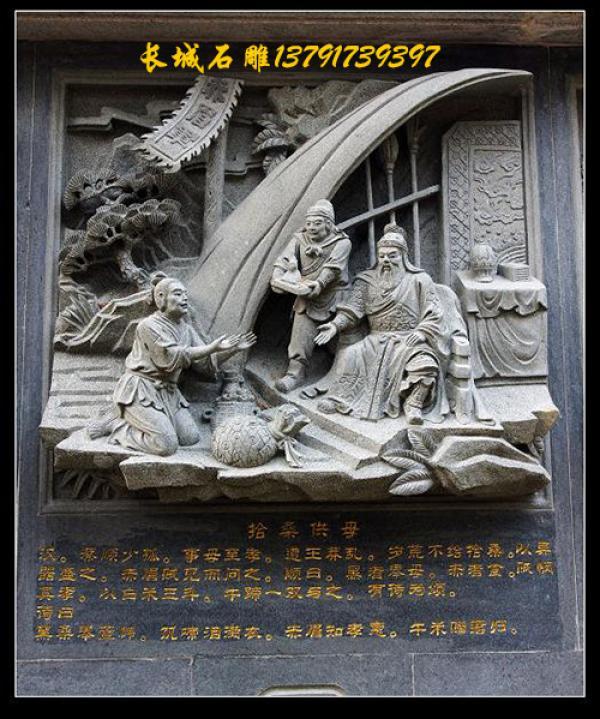 普陀山浮雕二十四孝雕刻图片