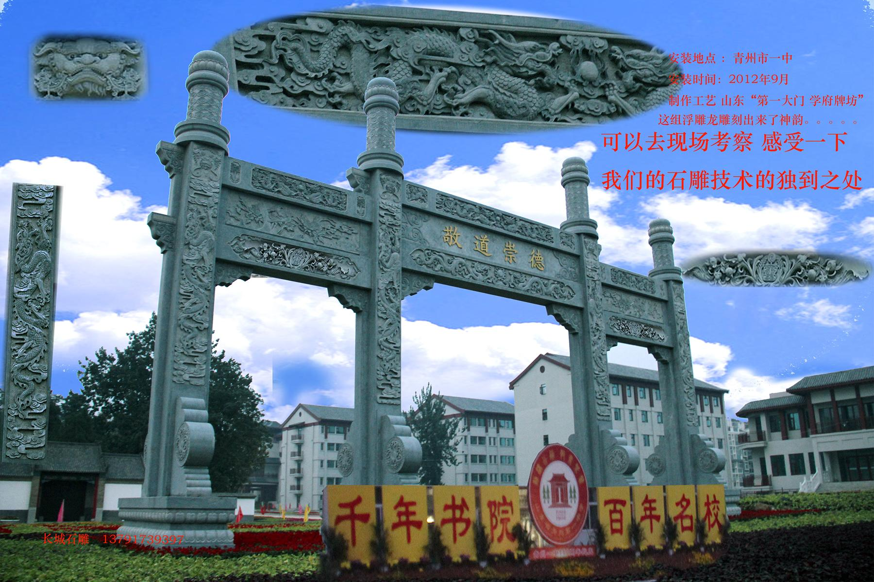 青州中学石雕牌坊,山东第一石雕牌楼,石牌坊