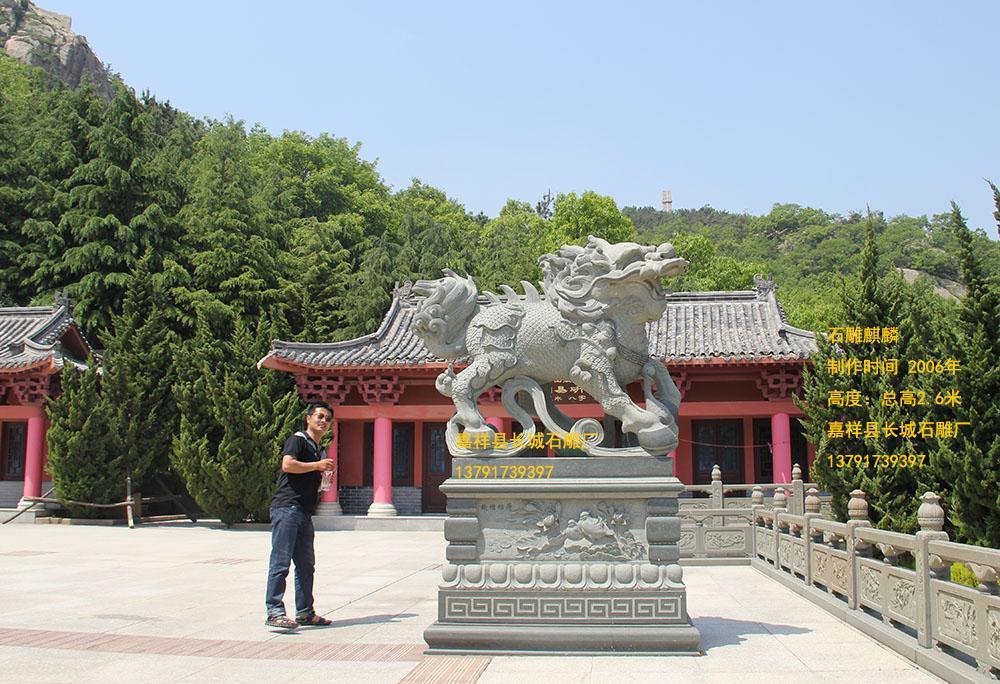 火麒麟石雕