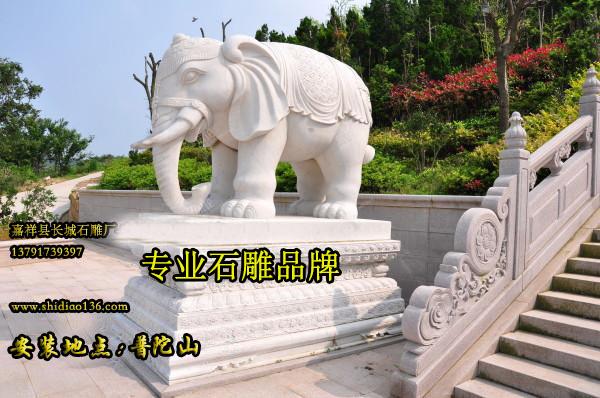 我厂制作普陀山大象_大门摆放石雕大象有什么作用