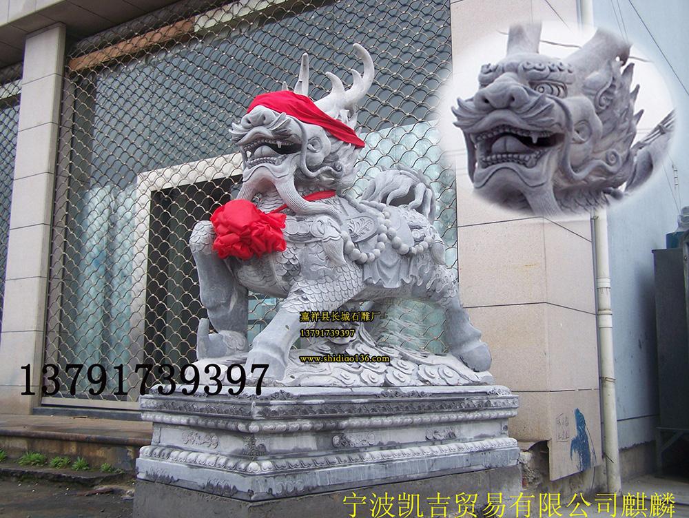 石雕麒麟-安装地点宁波