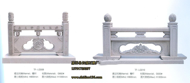石雕栏杆的尺寸介绍