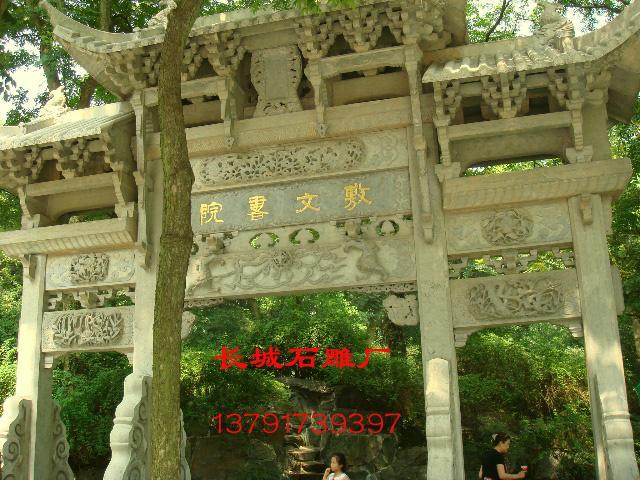 """浙江杭州""""万松书院""""石雕牌坊"""