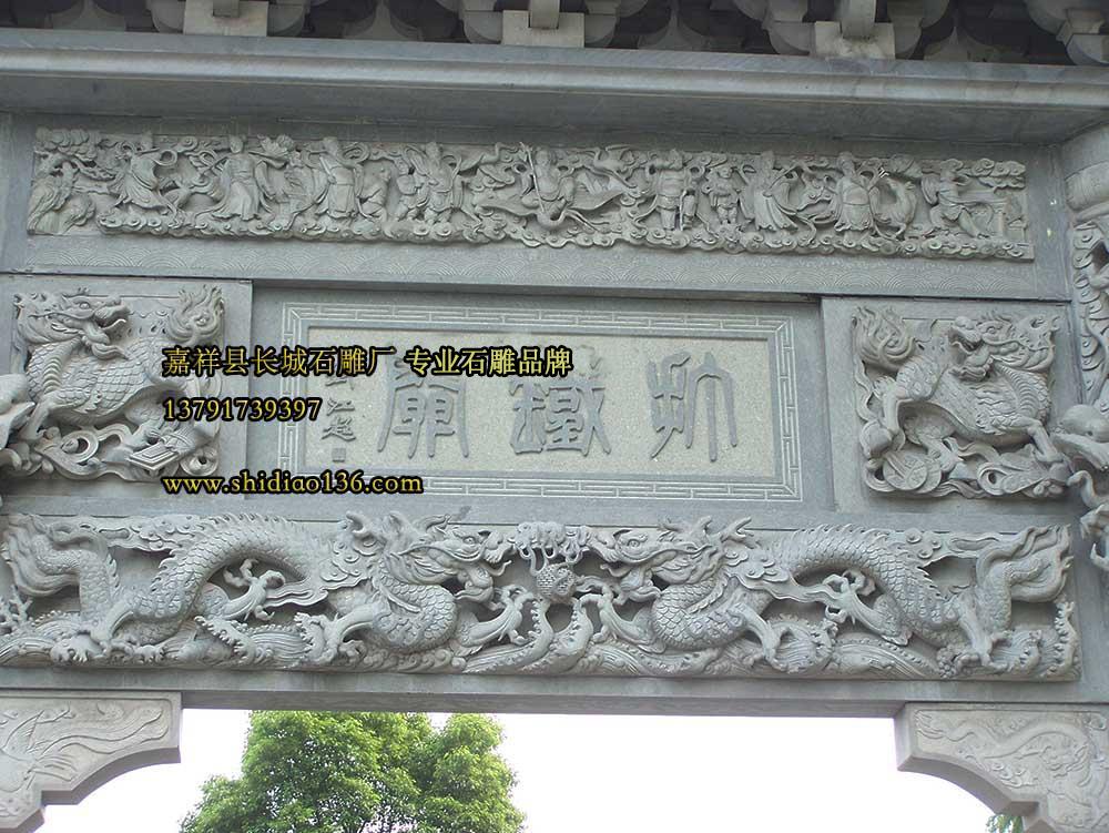 牌坊上的浮雕图案有八仙龙凤麒麟等