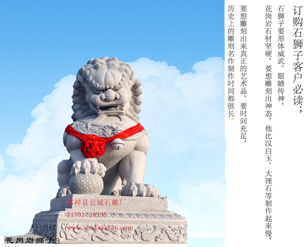 石雕狮子花岗岩材料制作