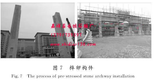 石雕牌楼正在安装