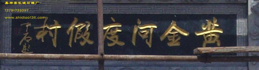 牌楼是由著名书法家欧阳中石亲笔题词