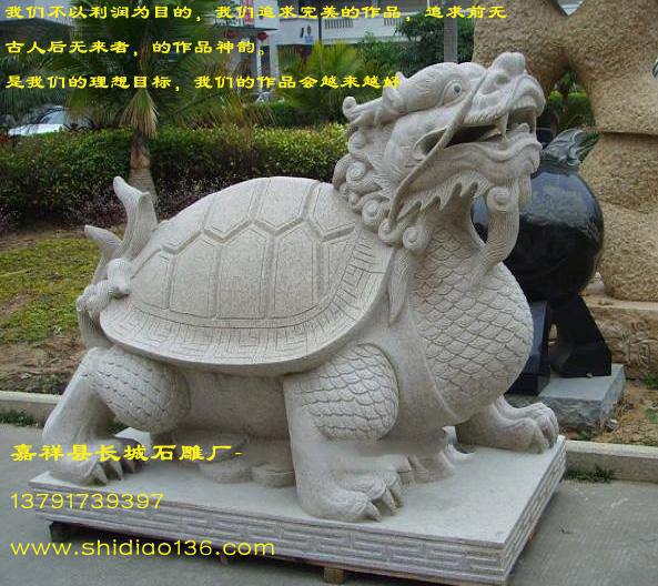石雕龙龟-花岗岩龙龟雕刻