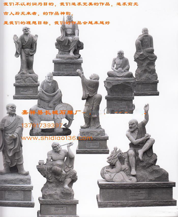 石雕罗汉-十八罗汉雕刻