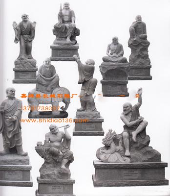 石雕罗汉-佛教寺院雕刻十八罗汉雕刻