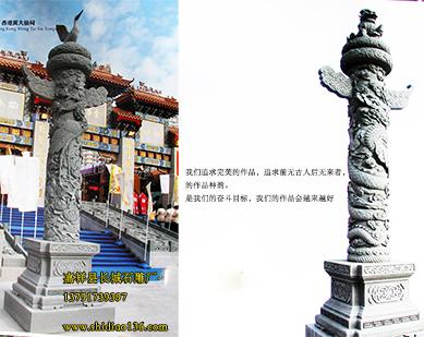 石雕龙凤柱-龙柱盘龙柱-凤凰柱浮雕设计制作
