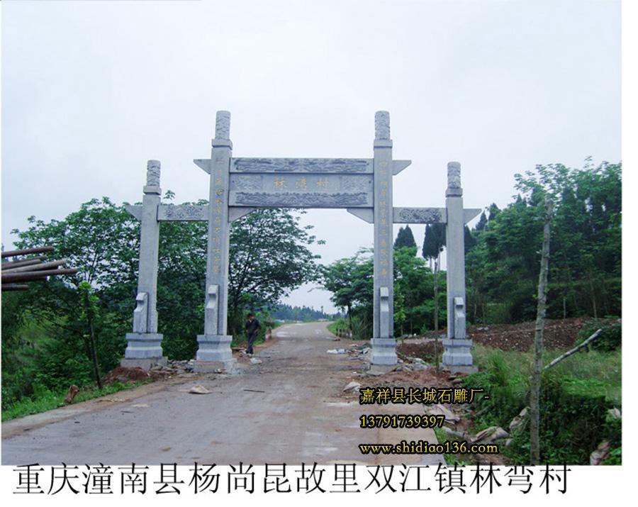 林湾村简易石雕牌坊