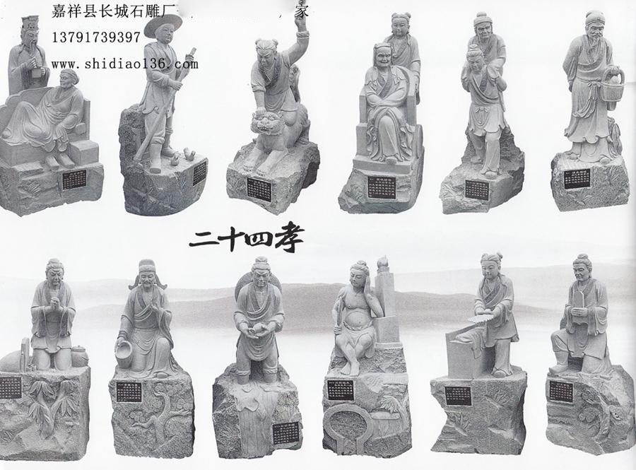 石雕二十四孝-安装地点:王顺山国家森林公园
