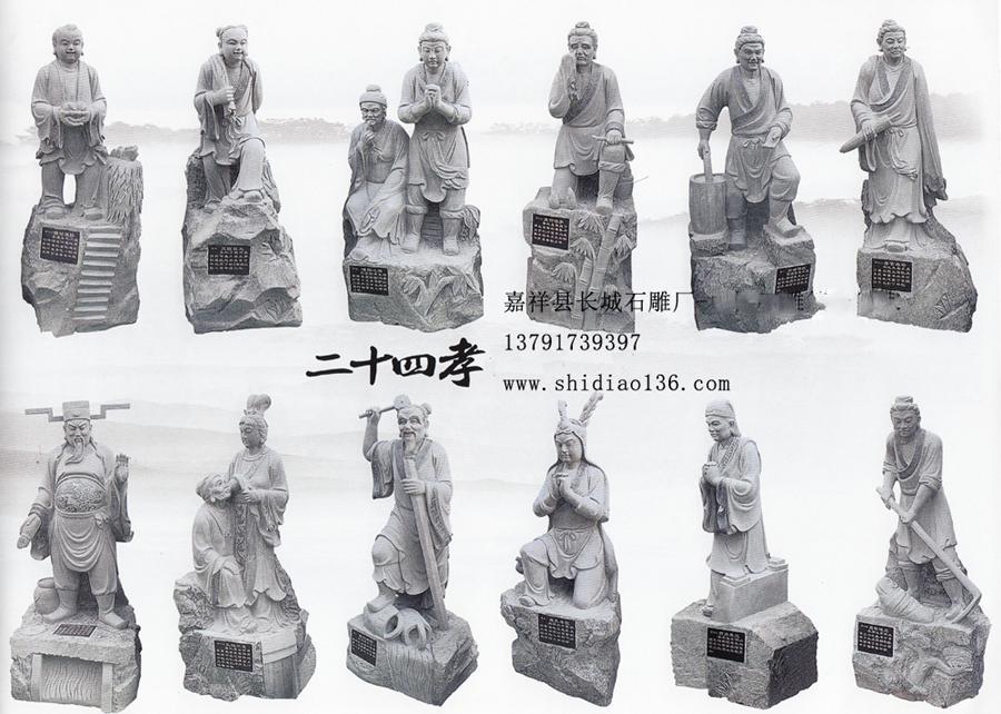 花岗岩二十四孝雕刻