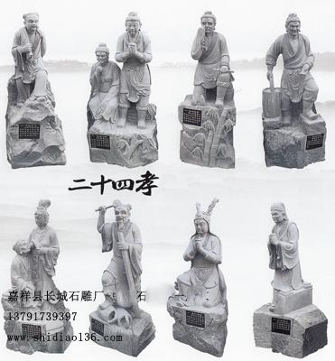二十四孝雕刻-石雕二十四孝在中国传统的美德