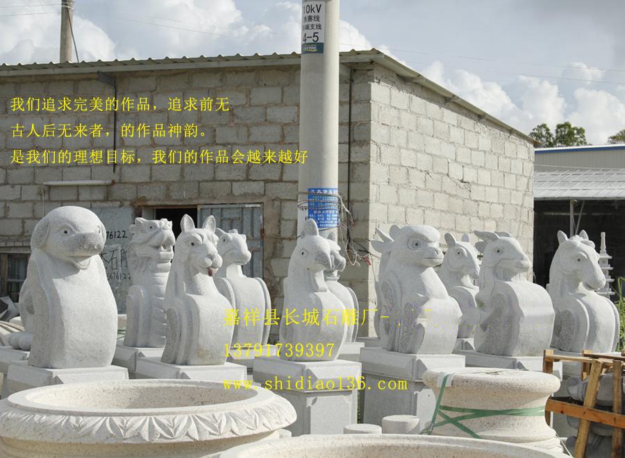 石雕十二生肖-十二生肖雕刻