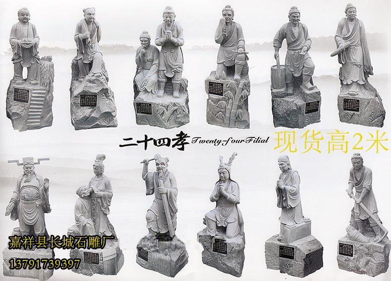 二十四孝雕刻