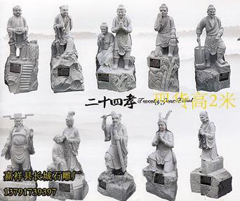 石雕二十四孝-二十四孝雕刻