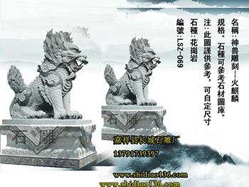 石雕麒麟石狮子艺术形象比较