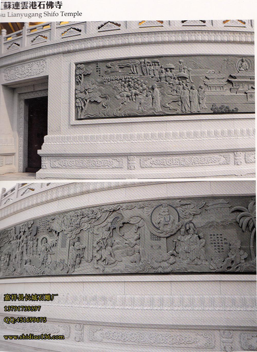 寺院石雕须弥座浮雕