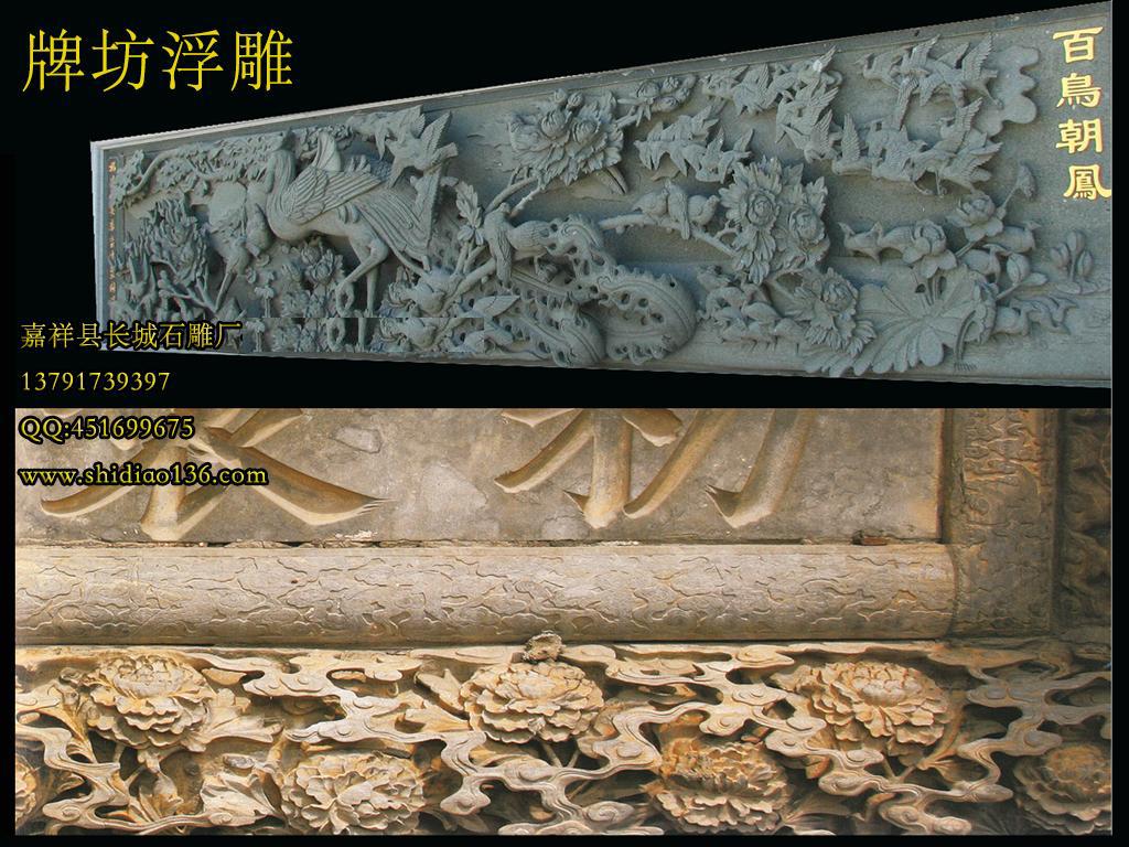 石雕牌坊浮雕凤凰牡丹