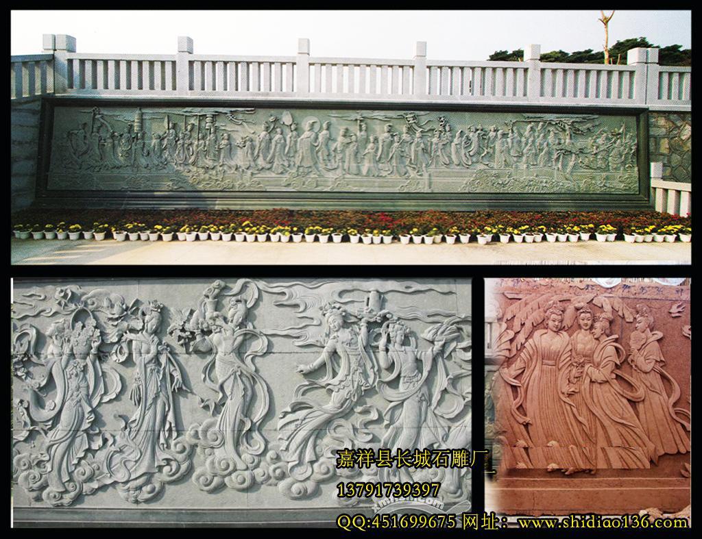 浮雕八十七神仙卷