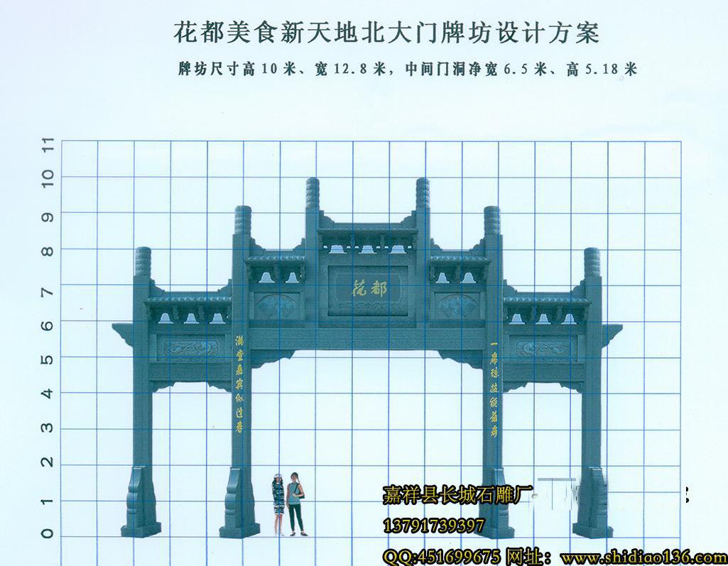 供应石牌坊效果图设计制作的重要性