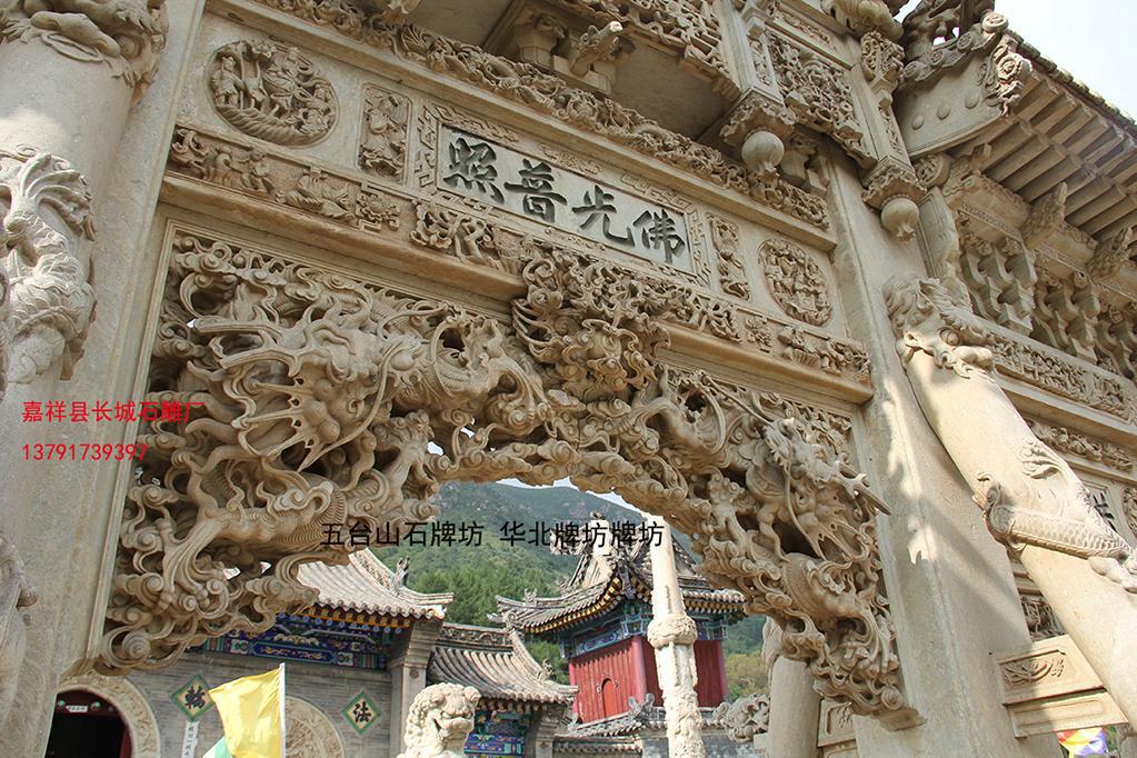 石牌楼样式龙壁