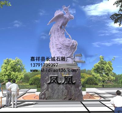 石雕凤凰之凤凰的吉祥寓意