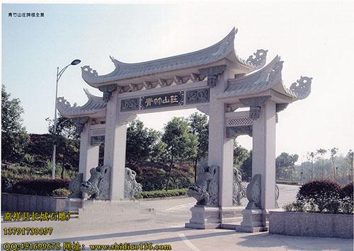青竹山庄的石雕牌坊