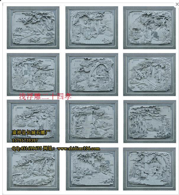 二十四孝雕刻有浮雕和圆雕,总之二十四孝雕刻是为了孝文化的宣传。