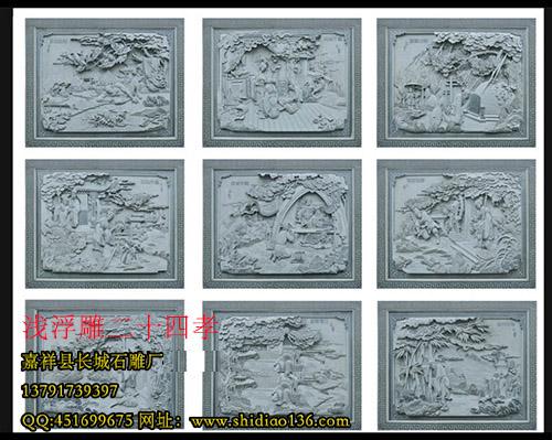 石雕二十四孝的孝文化宣传作用