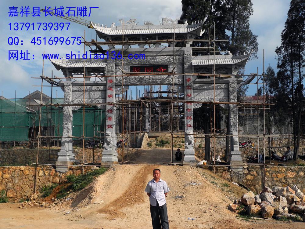 我厂设计的牌坊安装在聚缘寺的山门前。
