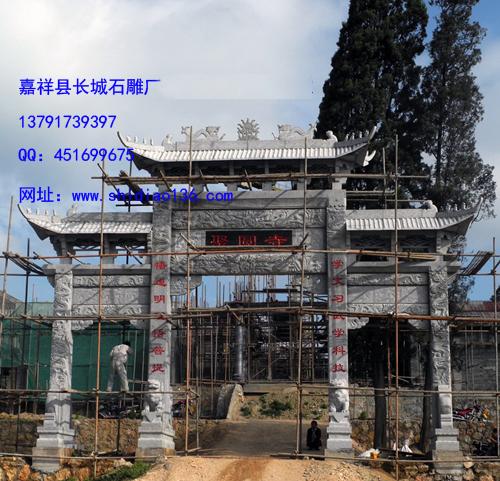 寺院牌坊之聚缘寺石雕牌坊安装工程