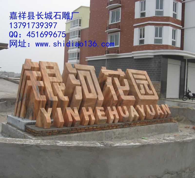 这个标志是小区大门口的标志,雕刻的是银河花园,材质是晚霞红。