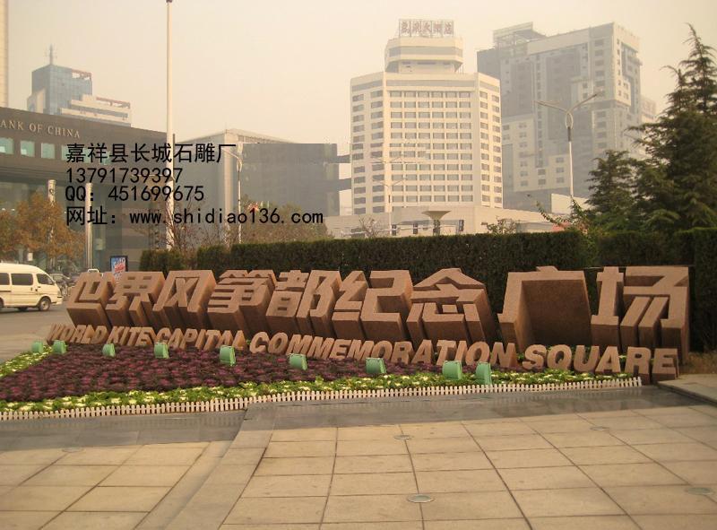 下面的标志是,旅游区标志,雕刻的是世界风筝都纪念广场。