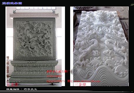 石雕三龙壁九龙壁等浮雕照壁寓意是什么