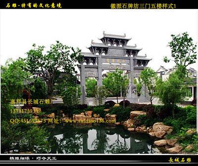 徽州石牌坊和官式石雕牌楼的区别是什么
