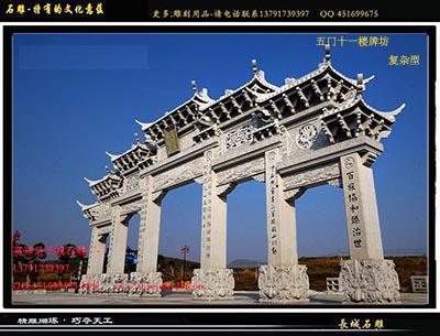 石牌坊门楼的斗拱样式怎么选购