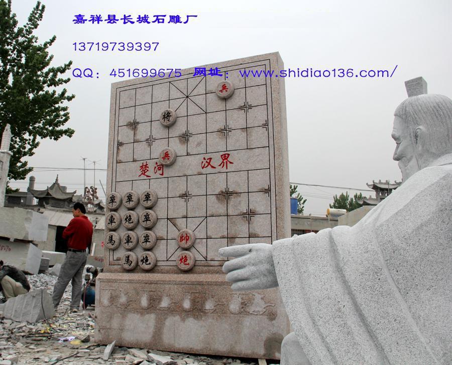 城市雕塑石雕象棋盘安装在广州白云山风景区
