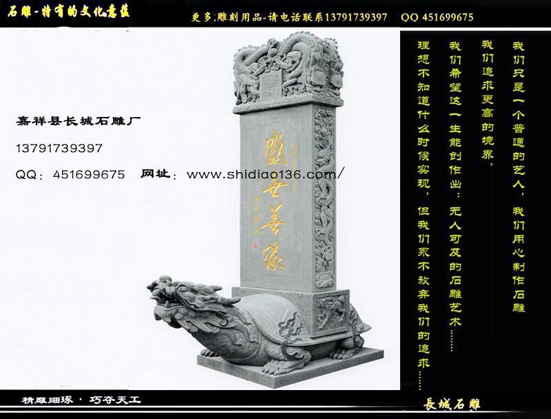 寺院石碑雕刻样式