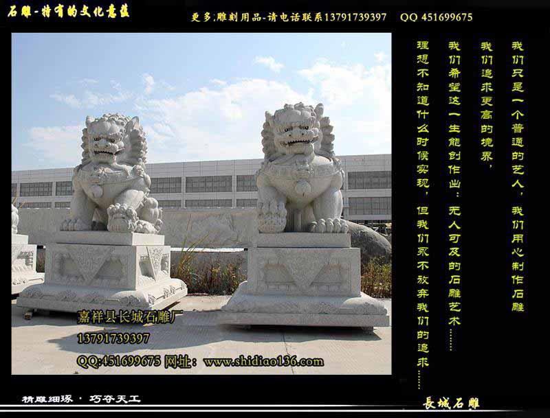 石雕狮子有镇宅招财纳福的吉祥作用