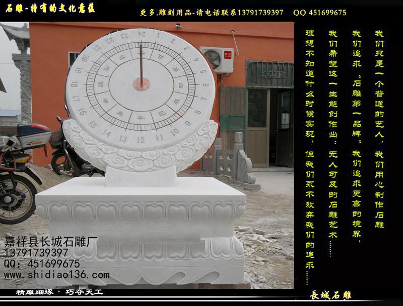 汉白玉日晷雕刻