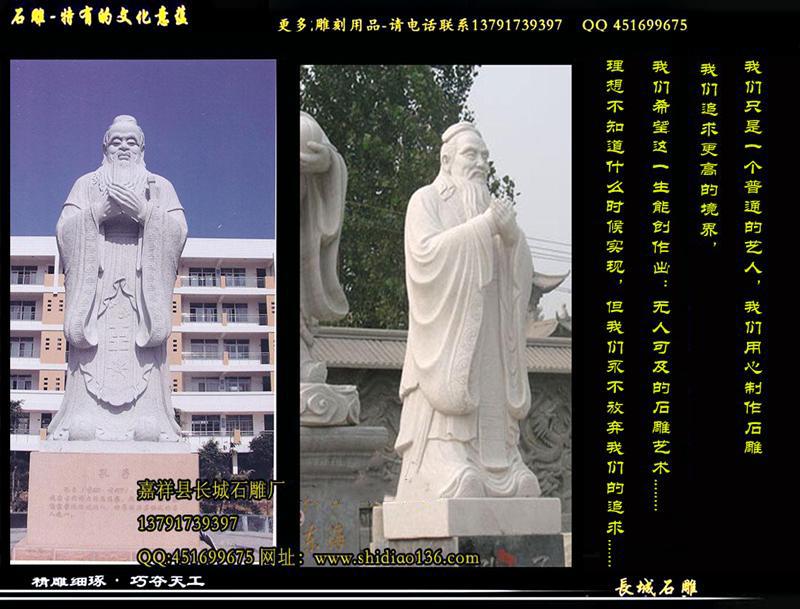 石雕孔子像、孔子像雕刻