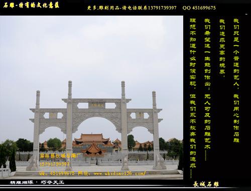 寺院圆门石牌坊效果图_设计图