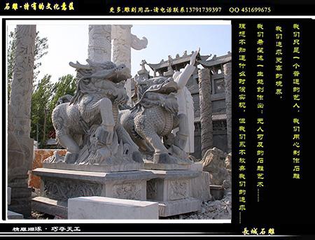 石雕麒麟和石狮子石雕貔貅区别是什么