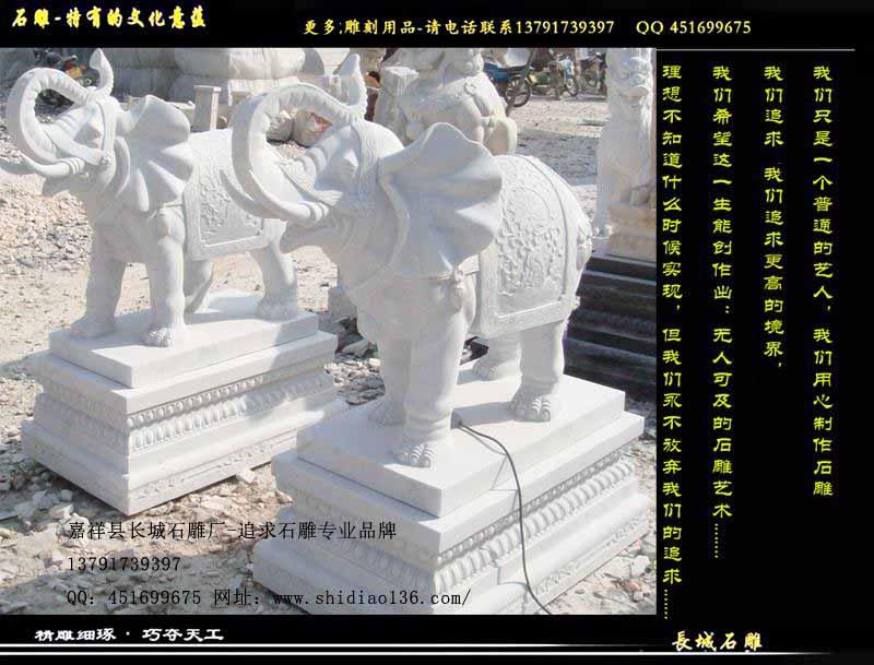 汉白玉大象雕刻,汉白玉石雕大象
