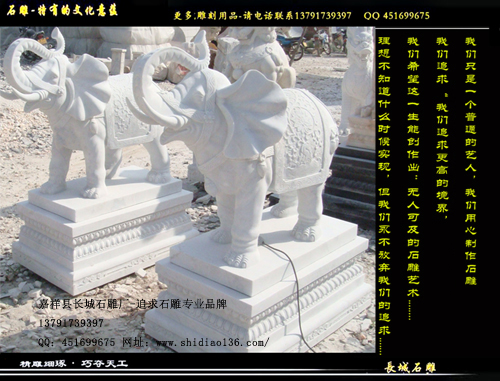 汉白玉大象雕刻在材质上的分类和特点