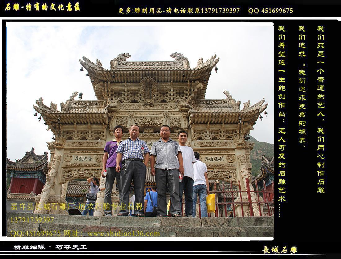 五台山石雕牌楼