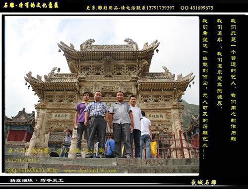 五台山九龙岗石雕牌楼的建造过程你知道吗